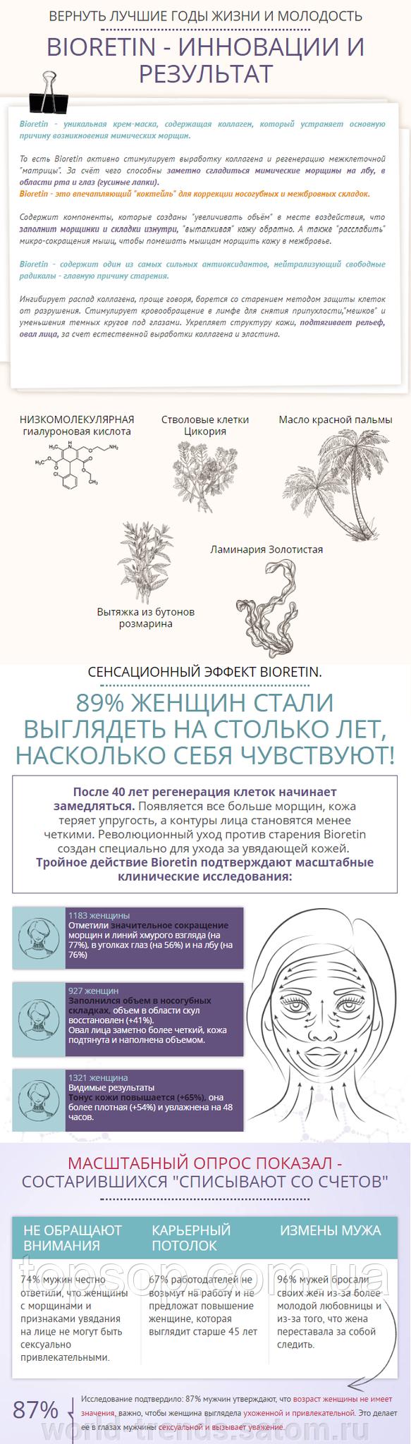 Bioretin (Биоретин) крем от морщин для лица купить