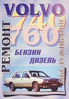 VOLVO 740 / 760  Бензин • Дизель  Руководство по ремонту и обслуживанию