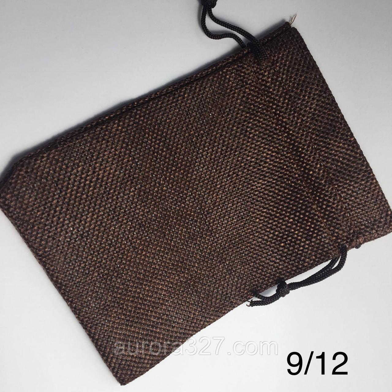 """Мешочек подарочный """"Ткань коричневый однотонный 12 х 9 см"""""""