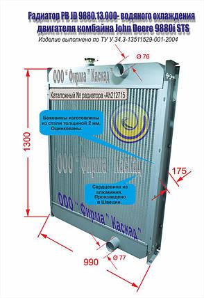Радиатор водяной для комбайна John Deere 9880i STS, фото 2