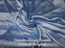 Стрейч Атлас Тонкий (Світло-Блакитний)
