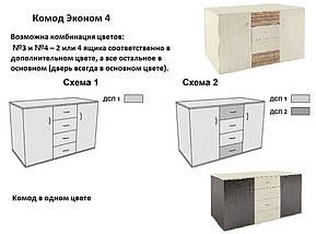 Комод 4 эконом , фото 2
