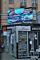 Отличные новости📢 С 1 октября мы принимаем заказы на размещение вашей рекламы на светодиодном уличном экране Ledbgs.