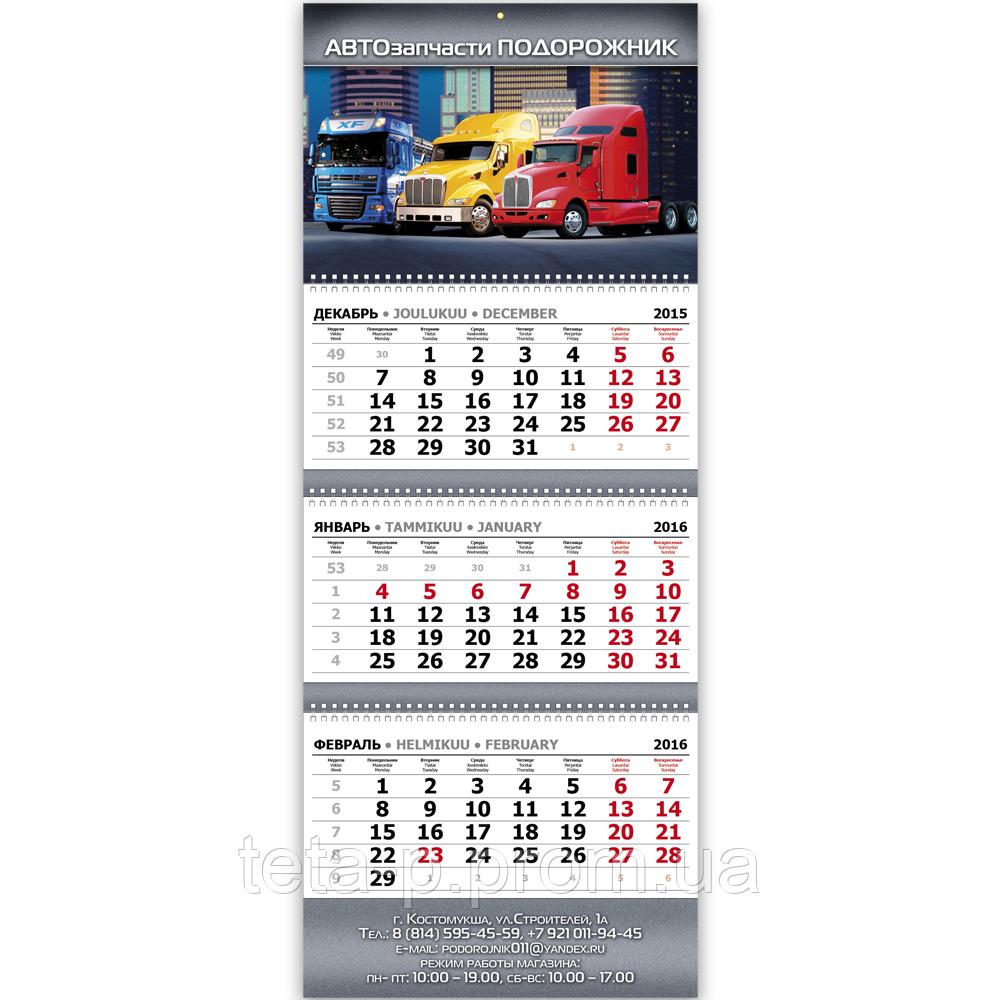 Календарь квартальный Стандарт на 3 пружины