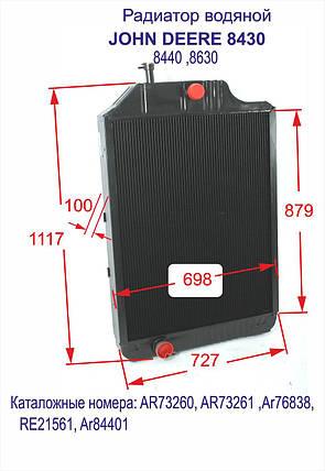 Радиатор водяной для трактора John Deere 8430, фото 2