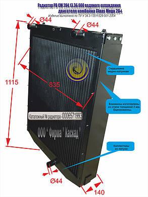 Радиатор водяной комбайна CLAAS MEGA 204, фото 2