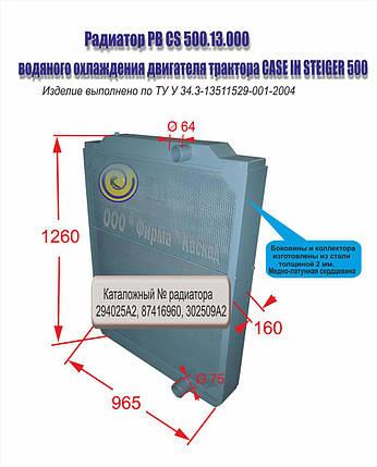 Радиатор водяной трактора CASE IH STEIGER 500, фото 2