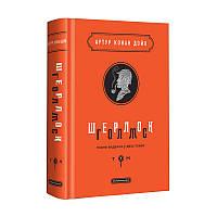 Книга Шерлок Голмс: повне видання у двох томах. Том 1