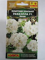 Пеларгония Рафаэлла F1 Белая, 5шт., фото 1