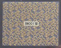 3D Наклейка для дизайна ногтей  BM-01 (золото)