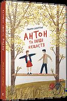 Книга для дітей Антон та інші нещастя