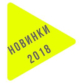 Новинки 2018