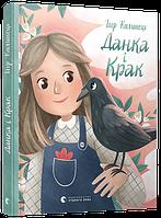 Книга для дітей Данка і Крак