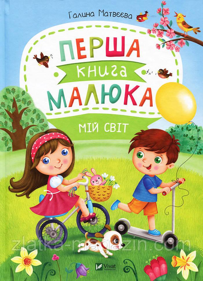 Перша книга малюка. Мій світ - Галина Матвєєва (9789669426659)