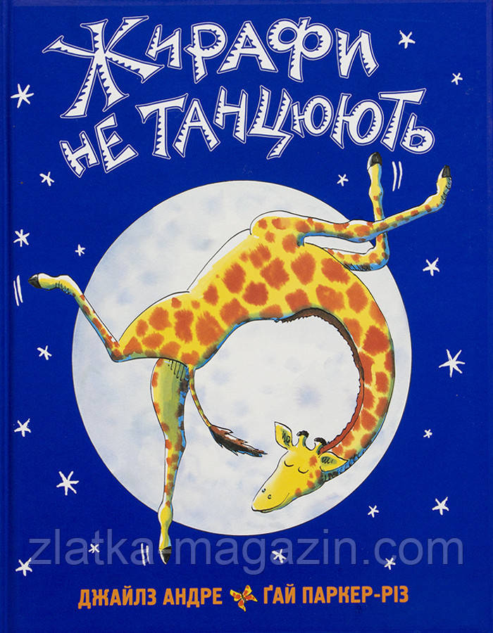 Жирафи не танцюють - Джайлз Андре (9786177329281)