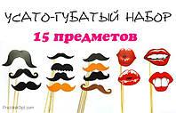 """Фотобутафория """" Усы и губы"""", 15 предметов"""