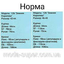 "Женский  костюм на овчине ""Снежная Королева"", фото 2"