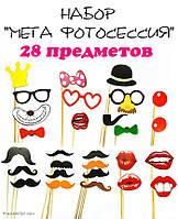 """Фотобутафория """" Мега фотосессия"""", 26 предметов"""