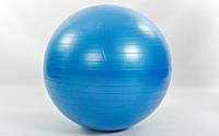 Мяч для фитнеса (фитбол) гладкий сатин (85 см, 1200г, ABS), фото 1
