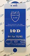 Защитное стекло 10D для iPhone 7 white
