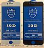 Защитное стекло 10D для iPhone 6/6s white
