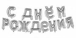 Гирлянда С днем рождения cеребряные буквы