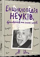 Книга Енциклопедія неуків, бунтівників та інших геніїв, фото 1