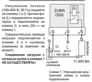 Реле контроля напряжения ZUBR D50t, фото 2