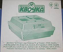 Инкубатор Квочка  МИ-30-1Э