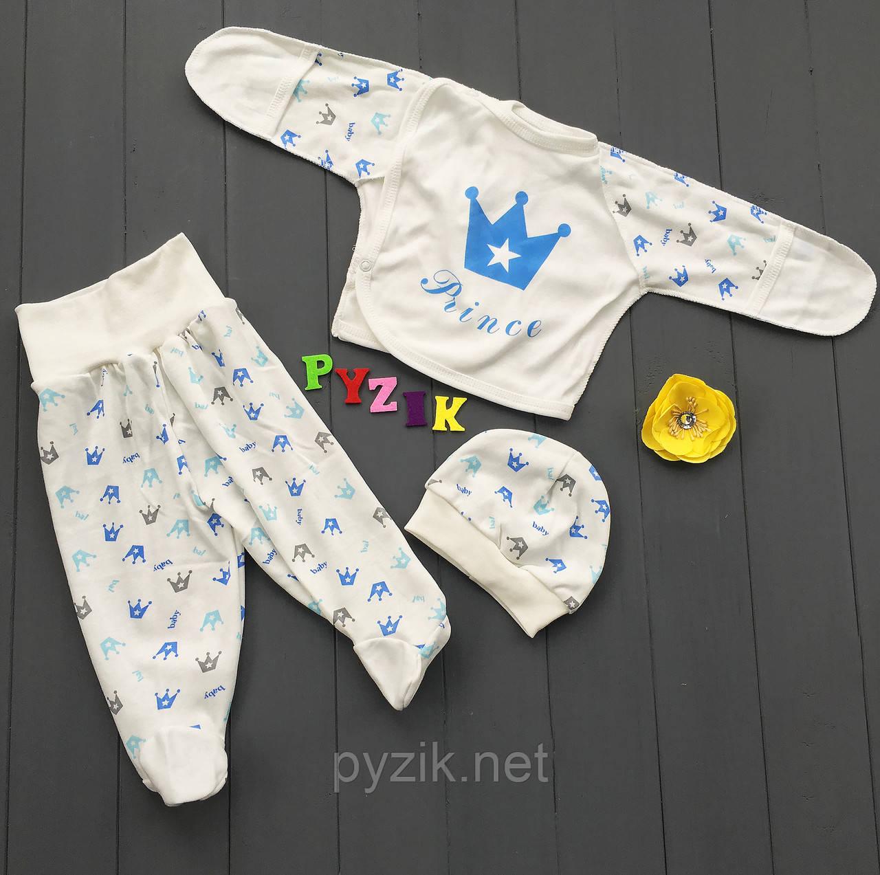 Комплект для новорожденного (распашонка+ползунки+шапочка) Prince 56 р