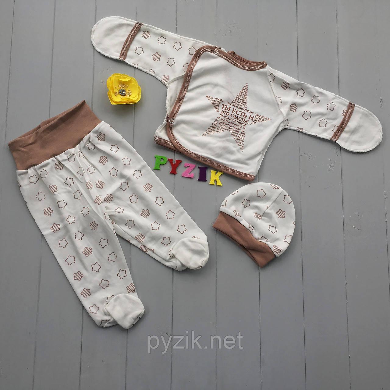 Комплект для новорожденного (распашонка+ползунки+шапочка) Звездочка 56 р коричневый