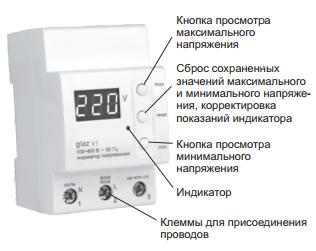 Вольтметр на DIN-рейку glaz V1, фото 2