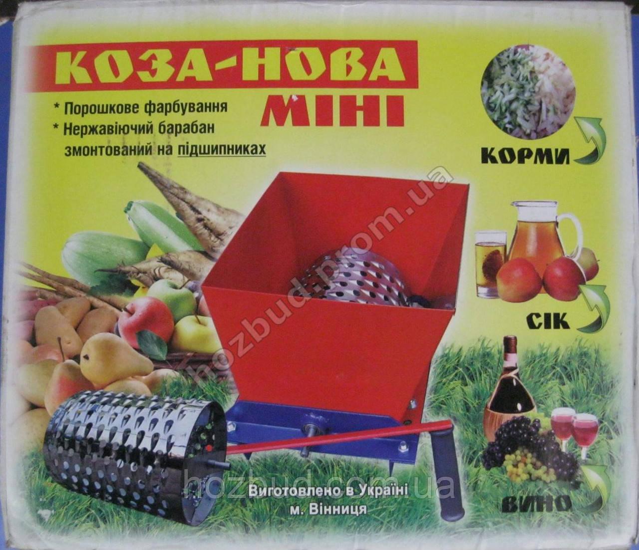 Корморезка Коза -Нова Міні ручна