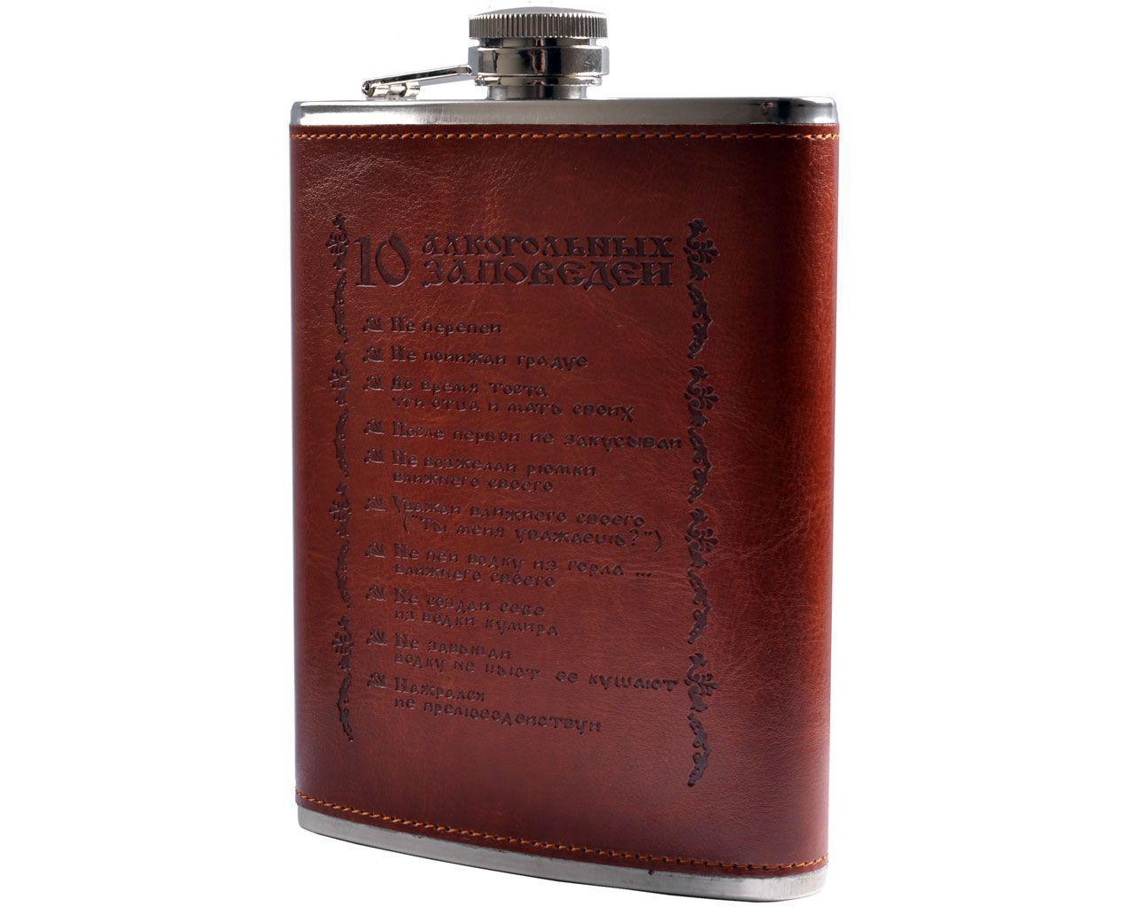 Фляга 10 алкогольных заповидей в коже (568мл)