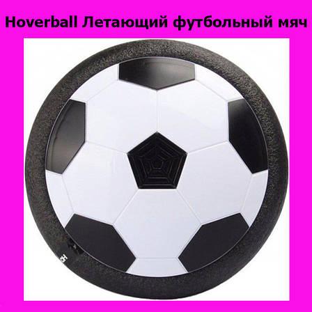 Hoverball Летающий футбольный мяч, фото 2