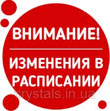 Изменение в расписании работы магазина с 01.10.2018 г.