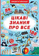 Книжка з віконцями Цікаві знання про все, Кристал Бук (укр) (KB 8133)