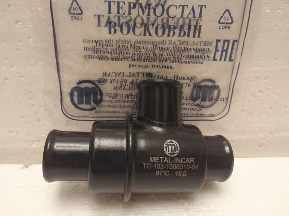 Термостат  METAL- INCAR на Славуту , Таврию.