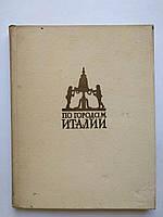 О.Персианова - По городам Италии. 1968 год