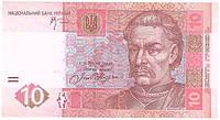 Банкнота Украины 10 грн. 2005 г. ПРЕСС, фото 1