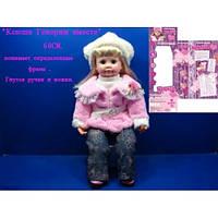 Кукла интерактивная Ксюша код: 5332