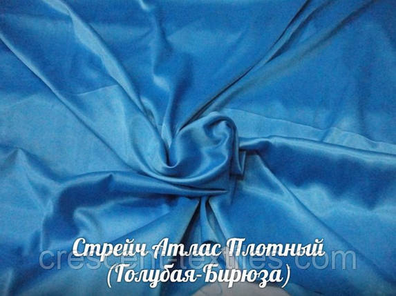 Атлас Королевский (Стрейч Атлас Плотный) Голубая-Бирюза, фото 2