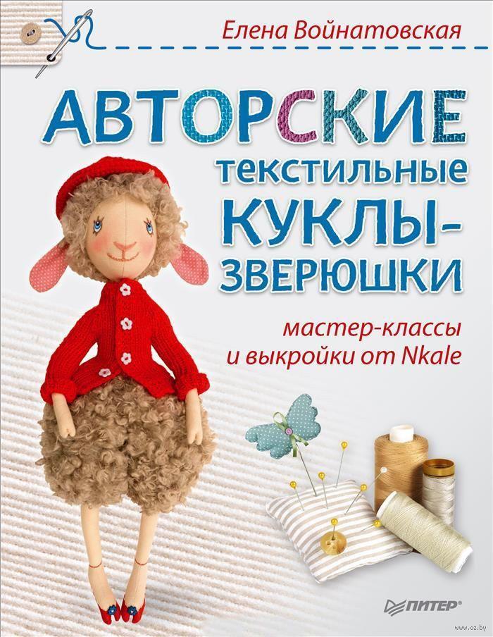 Авторські текстильні ляльки-тваринки: майстер-класи і викрійки від Nkale. Войнатовская Е. Р.