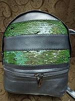 Женский рюкзак серебристый пайетки салатовые, фото 1