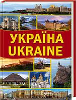 Україна. Ukraine. Івченко Андрій, фото 1