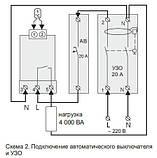 Терморегулятор для систем снеготаяния Terneo Sn20, фото 3