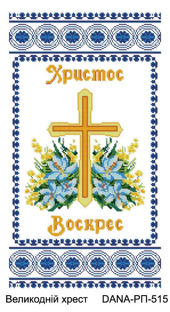 Рушник для вышивки бисером Пасхальный крест