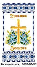 Великодній хрест