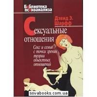 Сексуальные отношения: Секс и семья с точки зрения теории объектных отношений   Шарфф Д.Э.