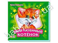 Учимся вместе сборник (подарочный): Мой любимый котёнок (р)